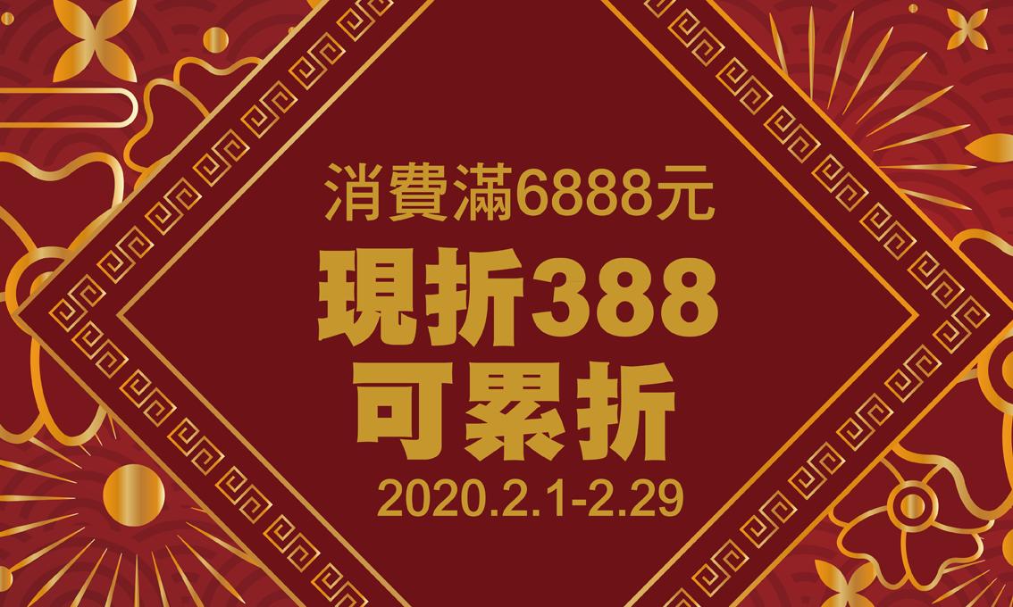 滿6888現折388