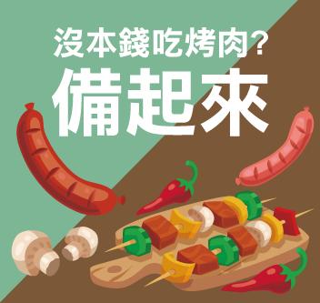 擔心沒本錢吃烤肉...?