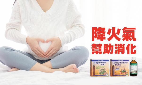降火氣幫助消化系列-衛常順/愛蔚舒康/爛天氣單件特惠