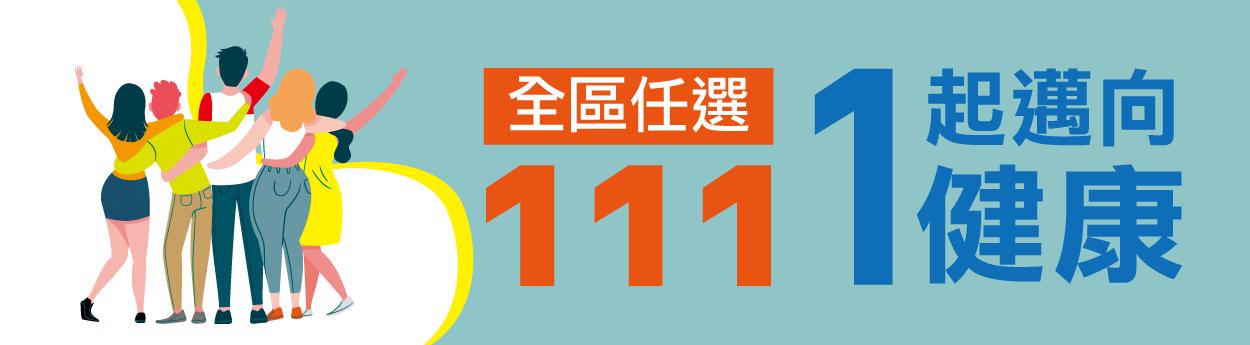 1111陪你一起邁向健康-全區任選單件95折;2件85折;3件82折
