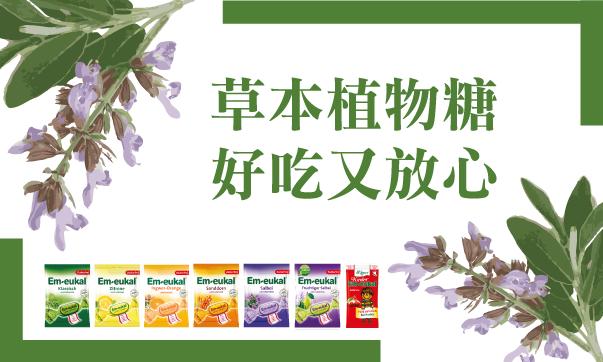 草本植物糖 好吃又放心 75g/包 同系列任買5送3