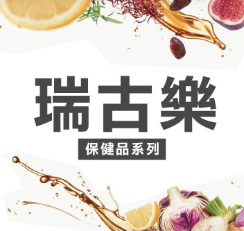 瑞古樂系列保健-樂康/輕盈/關力捷;美顏奇肌;健兒立酵