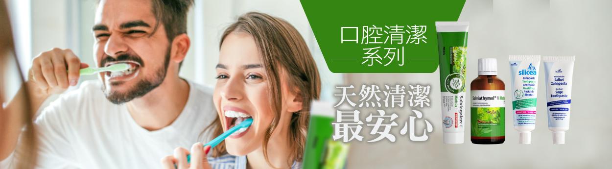 口腔清潔系列 最低7折