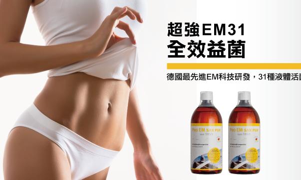 超強EM31 全效益菌 周慶特惠組-平均$2368/瓶