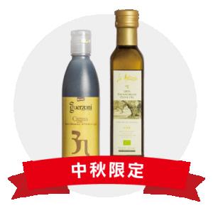 (秋節限定)貴滋妮葡萄醋膏+穆樂橄欖油