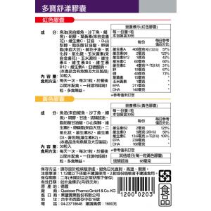 多寶舒漾膠囊 (少量現貨,售完後預計11月中到貨)