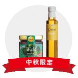 (秋季限定)黑森林蜜+貴滋妮3年白酒醋